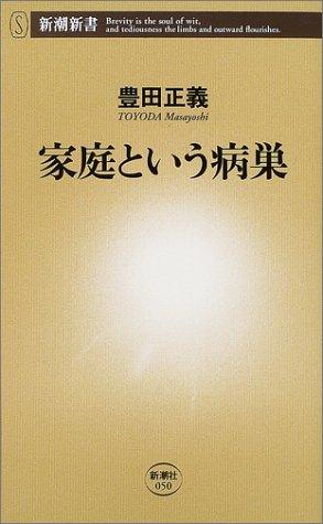 家庭という病巣 (新潮新書)の詳細を見る