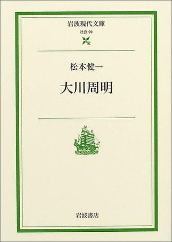大川周明 (岩波現代文庫)の詳細を見る