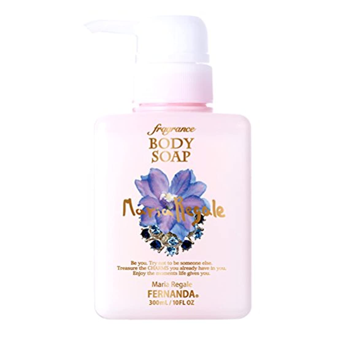 緊張ブリード乙女FERNANDA(フェルナンダ) Fragrance Body Soap Maria Regale (ボディソープ マリアリゲル) FJBS0003