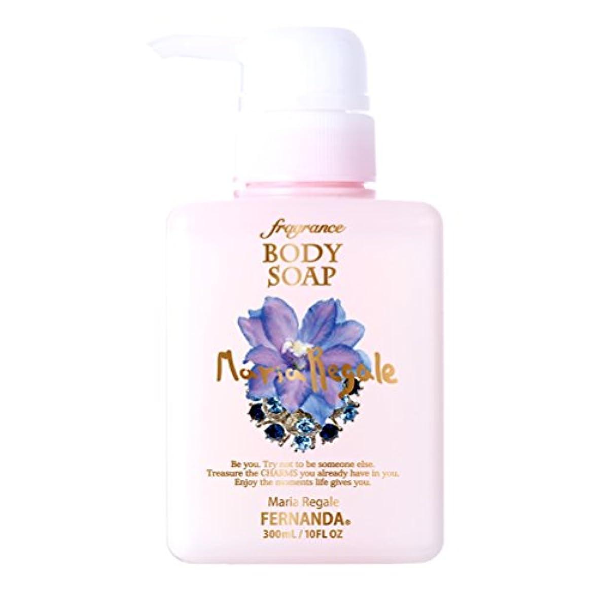 貸すマキシム成熟したFERNANDA(フェルナンダ) Fragrance Body Soap Maria Regale (ボディソープ マリアリゲル) FJBS0003