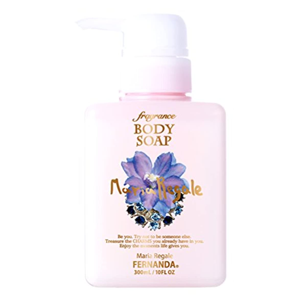 せがむ省重要な役割を果たす、中心的な手段となるFERNANDA(フェルナンダ) Fragrance Body Soap Maria Regale (ボディソープ マリアリゲル) FJBS0003