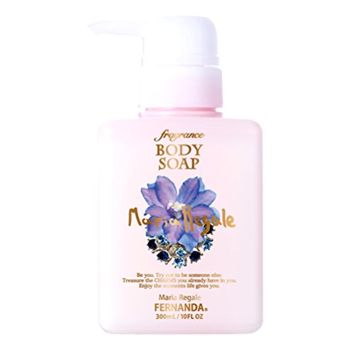 保険をかけるバウンス単にFERNANDA(フェルナンダ) Fragrance Body Soap Maria Regale (ボディソープ マリアリゲル) FJBS0003