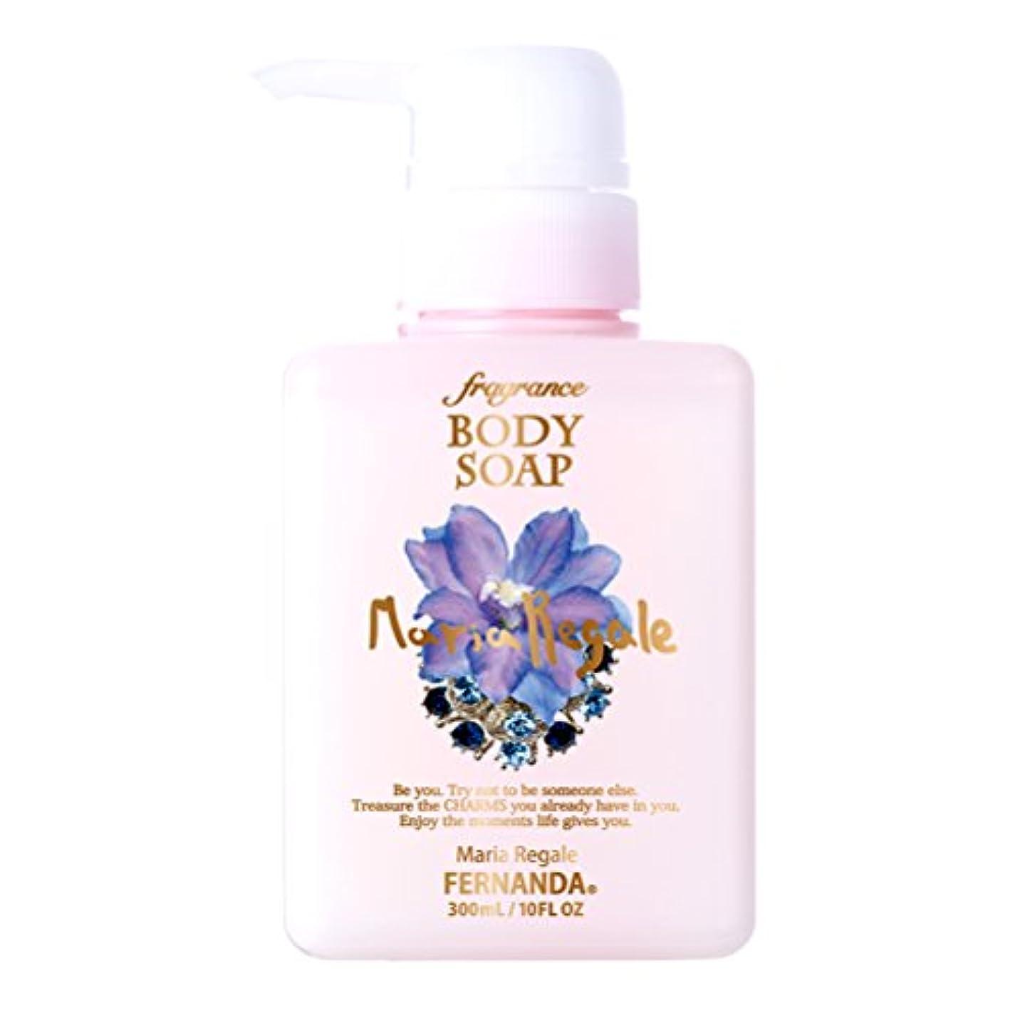 かすかな煩わしい港FERNANDA(フェルナンダ) Fragrance Body Soap Maria Regale (ボディソープ マリアリゲル) FJBS0003