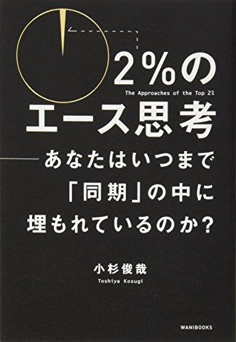 2%のエース思考 - あなたはいつまで「同期」の中に埋もれているのか? -の詳細を見る