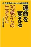 運命を変える30歳からの生きかた—万象算命で幸せになる実践講座 (Book of dreams) -