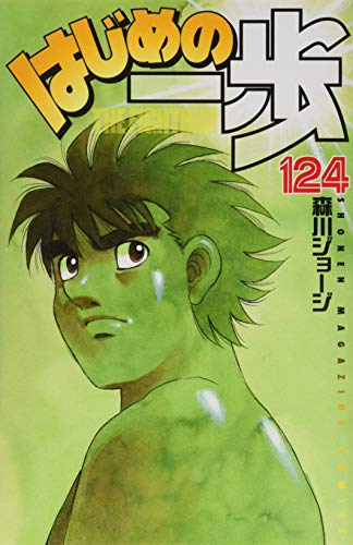 はじめの一歩(124) (講談社コミックス)