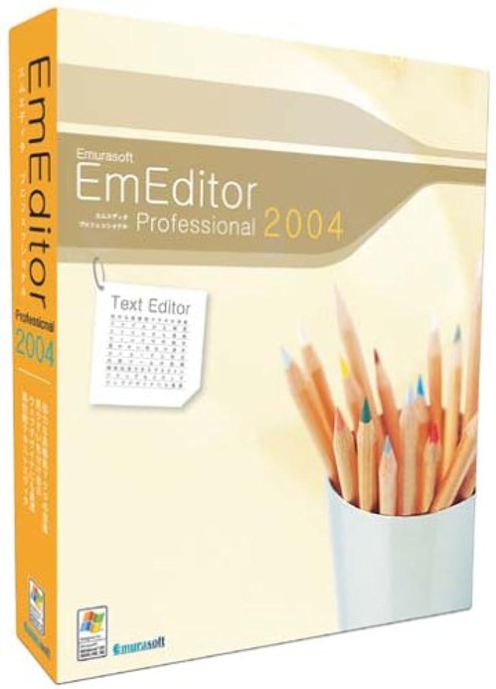 過ち勝つ百科事典EmEditor Professional 2004