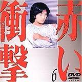 赤い衝撃(6) [DVD]