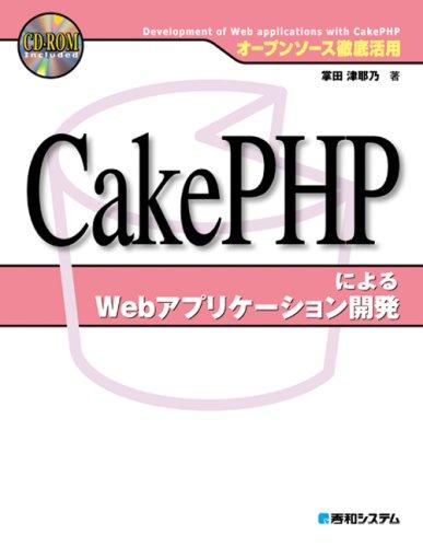 オープンソース徹底活用CakePHPによるWebアプリケーション開発の詳細を見る