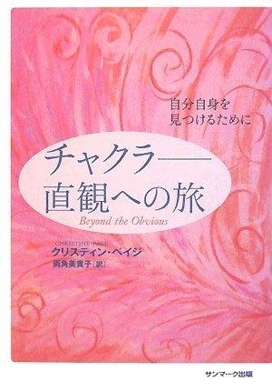 チャクラ ~直観への旅 (CD付)の詳細を見る