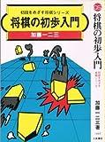 将棋の初歩入門 (初段をめざす将棋シリーズ)