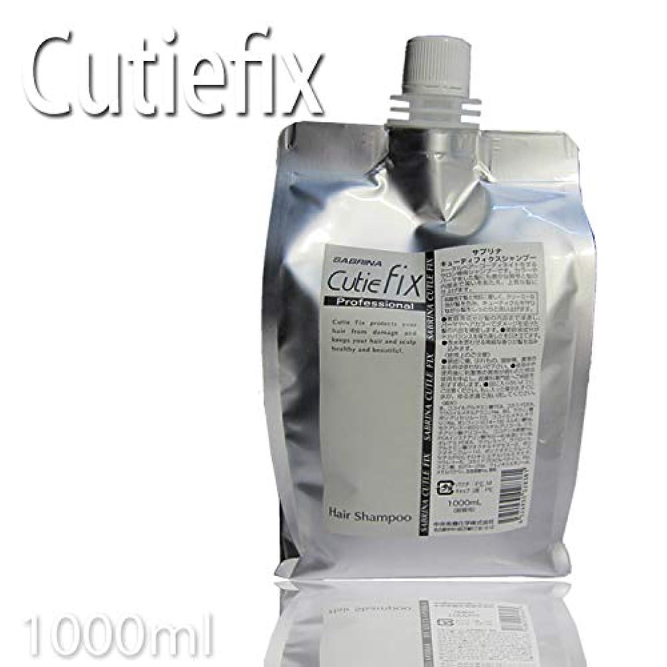 うなる鼓舞する魅力中央有機化学 サブリナ キューティフィクス シャンプー 1000ml 詰替 プロフェッショナル