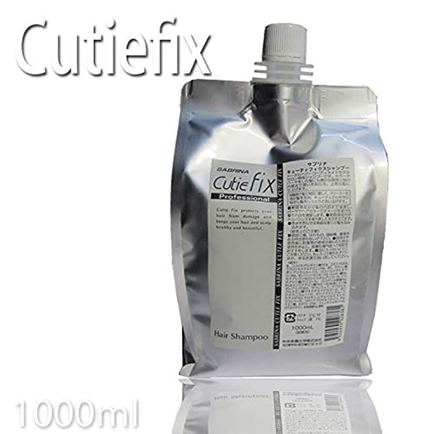 いたずらロケーション穀物中央有機化学 サブリナ キューティフィクス シャンプー 1000ml 詰替 プロフェッショナル