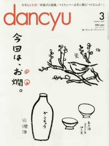 dancyu(ダンチュウ) 2016年 03 月号の詳細を見る