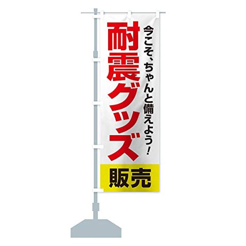 葉を拾う構造フィット耐震グッズ販売 のぼり旗(レギュラー60x180cm 左チチ 標準)
