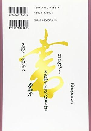 基礎 古文書のよみかた (〈シリーズ〉日本人の手習い)