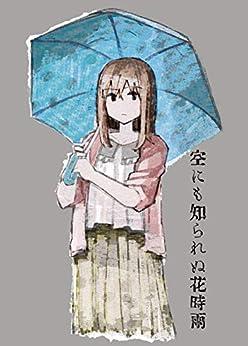 [帷子帷]の空にも知られぬ花時雨