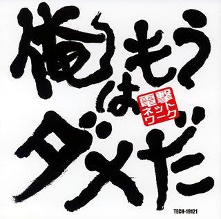俺はもうダメだ / 電撃ネットワーク (その他); 電撃ネットワーク (演奏); 南部虎弾, Mount Position, 高木淳, GENJI, nishikata (その他) (CD - 2006)