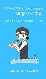 泳速を上げるための練習方法 プル編 (マスターズスイマーのための練習バイブル)