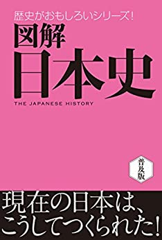 [株式会社西東社/seitosha編集部]の図解 日本史 歴史がおもしろいシリーズ