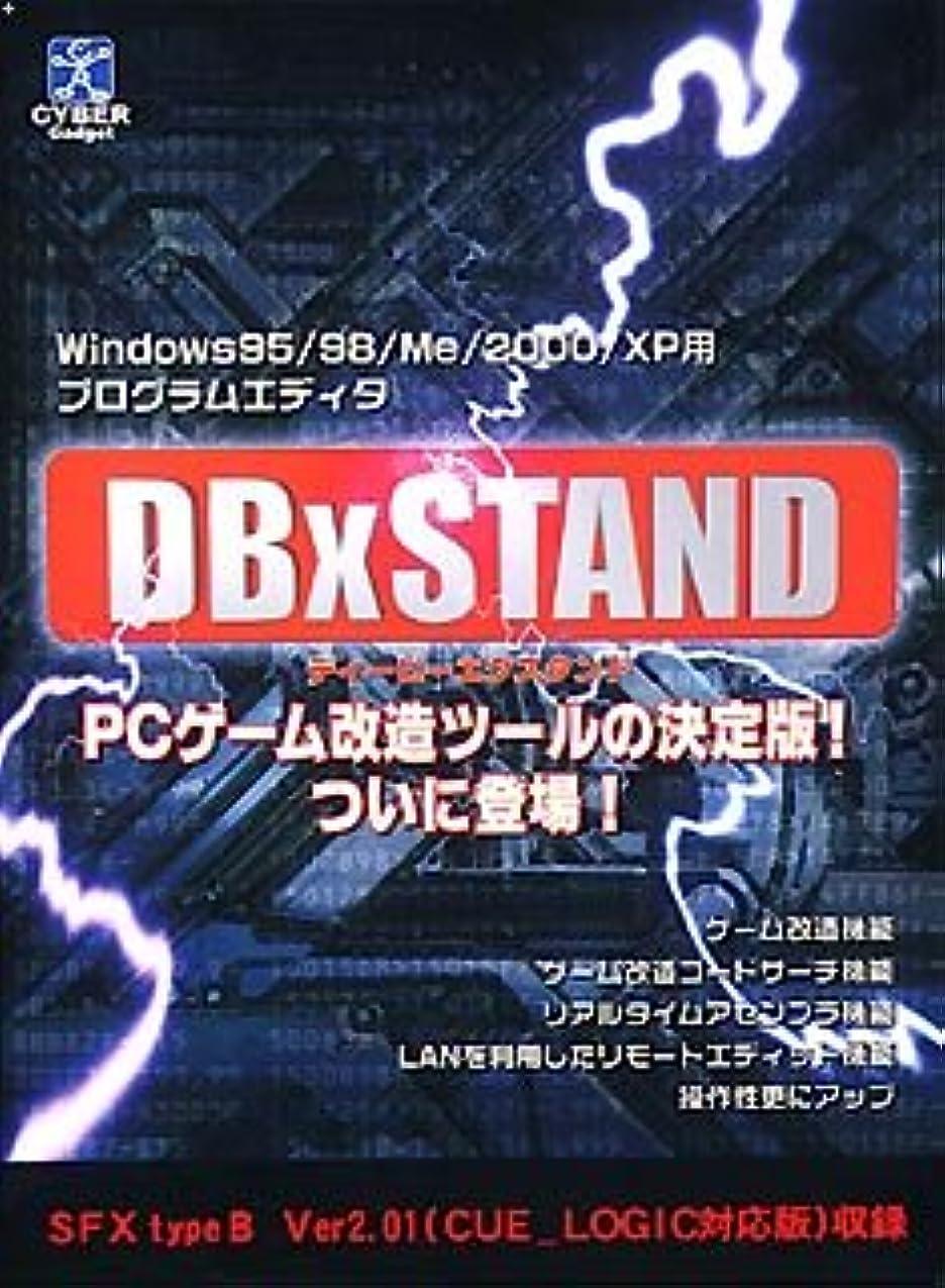 露骨な識別保険をかけるDBxSTAND