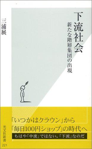 下流社会 新たな階層集団の出現 (光文社新書)の詳細を見る