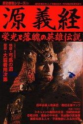 源義経―栄光と落魄の英雄伝説 (歴史群像シリーズ (76))
