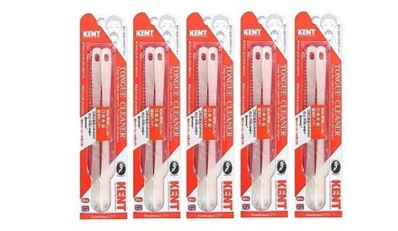 勤勉詐欺師美容師KENT KNT-8059 舌クリーナー 2本入×5個セット