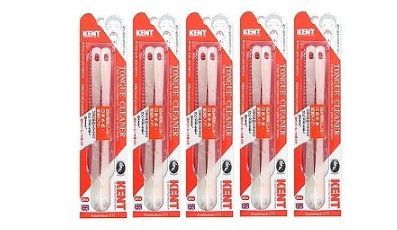 変色する良性化学KENT KNT-8059 舌クリーナー 2本入×5個セット