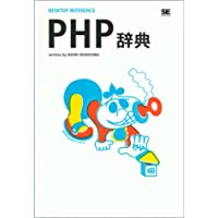 PHP辞典 (Desktop reference)