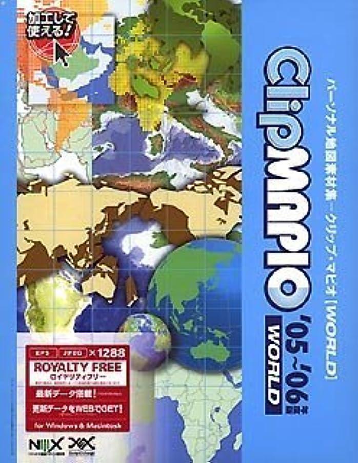 アグネスグレイモス怠感Clip MAPIO WORLD '05~'06年度版