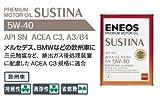 エネオス プレミアムオイル サスティナ 5W-40 4L ENEOS SUSTINA