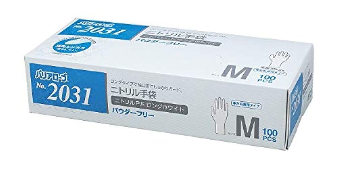 渇き絞るボウリング【ケース販売】 バリアローブ №2031 ニトリルP.F.ロング ホワイト (パウダーフリー) M 1200枚(100枚×12箱)