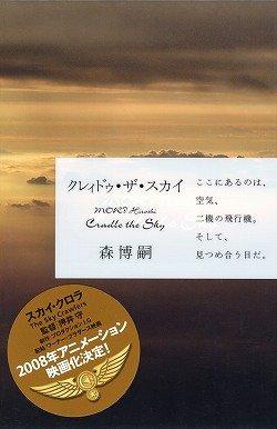 クレィドゥ・ザ・スカイ—Cradle the Sky