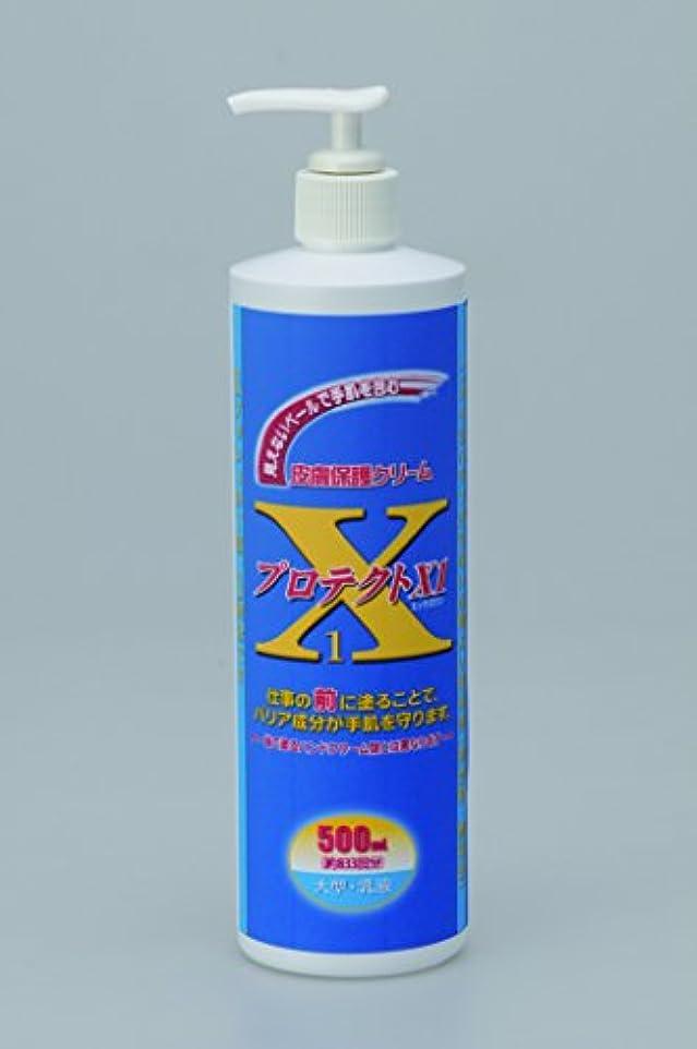 ガラスご意見空の皮膚保護クリーム プロテクトX1 500ml