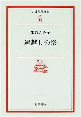 過越しの祭 (岩波現代文庫―文芸)の詳細を見る