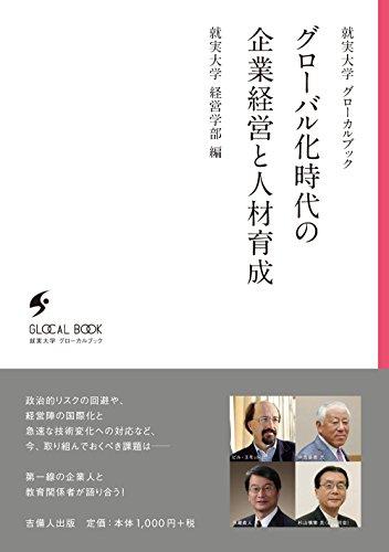 グローバル化時代の企業経営と人材育成 (就実大学グローカルブック)の詳細を見る