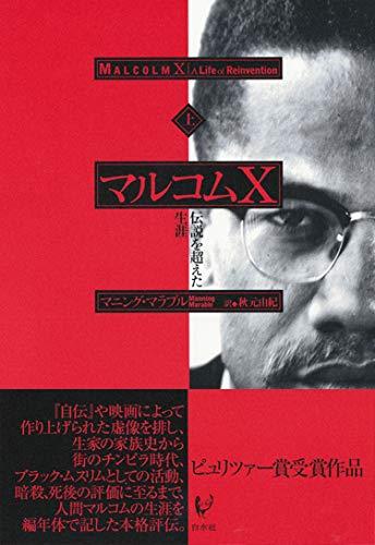 マルコムX(上):伝説を超えた生涯