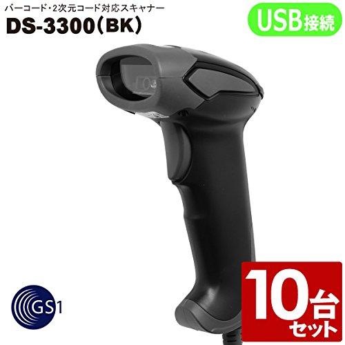 バーコード・2次元コード対応スキャナー DS-3300(BK) (USB接続) (10台セット)
