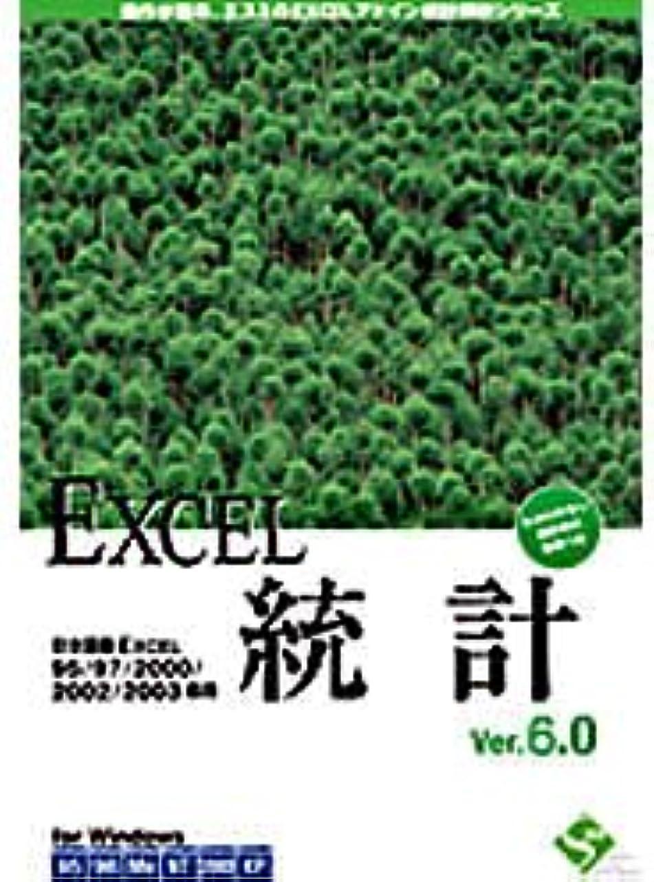 ミリメートル振り返る航海のEXCEL統計 Ver.6.0 1ライセンスパッケージ