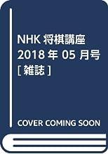 NHK将棋講座 2018年 05 月号 [雑誌]
