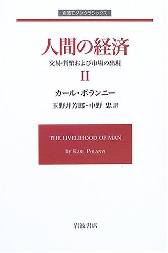 人間の経済 II 交易・貨幣および市場の出現 (岩波モダンクラシックス)の詳細を見る