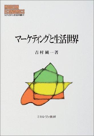 マーケティングと生活世界 (MINERVA現代経済学叢書)