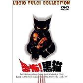 恐怖!黒猫 [DVD]