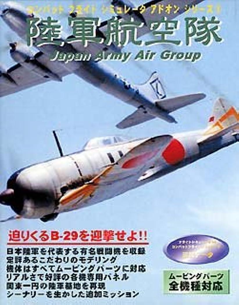 ベーカリー司令官宿るコンバットフライトシミュレータアドオンシリーズ 3 陸軍航空隊 Japan Army Air Group