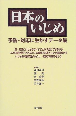 日本のいじめ―予防・対応に生かすデータ集の詳細を見る