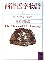 西洋哲学物語〈上〉 (講談社学術文庫)