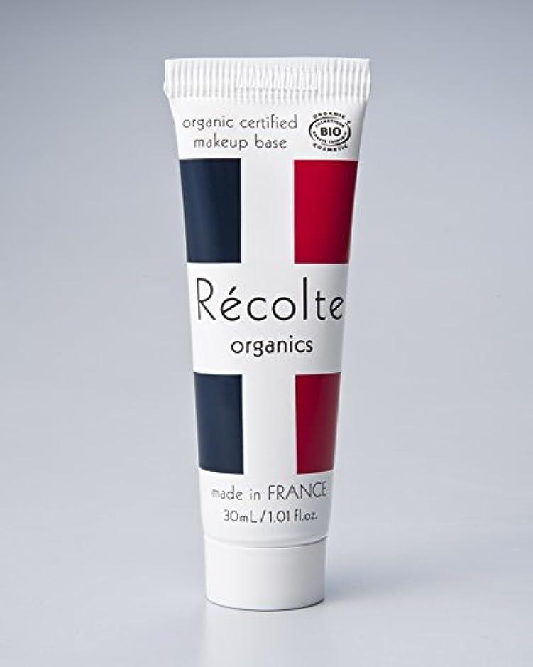 地図塗抹踏みつけRecolte organics natural makeup base レコルトオーガニック ナチュラルメイクアップベース 化粧下地 SPF15 30ml