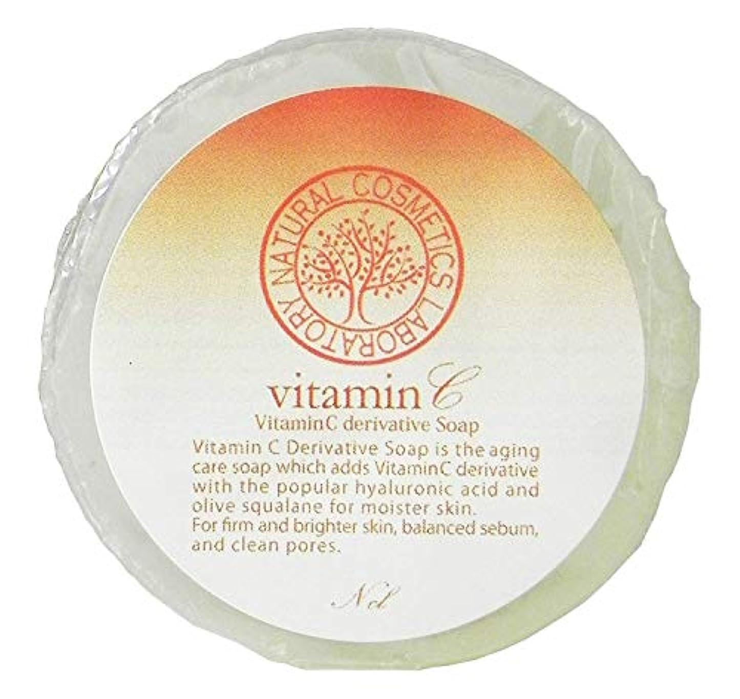 豆包帯反対に自然化粧品研究所 ビタミンC誘導体石けん お試しサイズ
