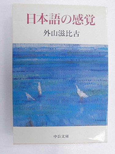 日本語の感覚 (中公文庫)の詳細を見る